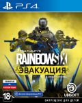 игра Tom Clancy's Rainbow Six: Extraction Эвакуация PS4 - русская версия