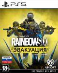 игра Tom Clancy's Rainbow Six: Extraction Эвакуация PS5 - русская версия