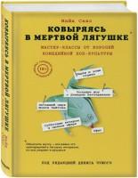 Книга Ковыряясь в мертвой лягушке: мастер-классы от королей комедийной поп-культуры