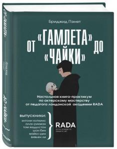 Книга От 'Гамлета' до 'Чайки'