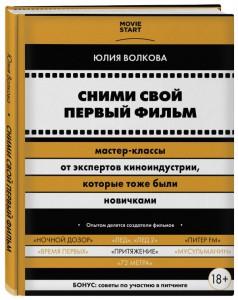 Книга Сними свой первый фильм! Мастер-классы от экспертов киноиндустрии, которые тоже были новичками