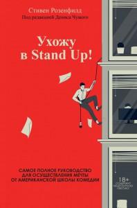 фото страниц Ухожу в Stand Up! Полное руководство по осуществлению мечты от Американской школы комедии #2