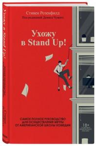 Книга Ухожу в Stand Up! Полное руководство по осуществлению мечты от Американской школы комедии