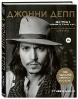 Книга Джонни Депп. Безумец с множеством лиц. Иллюстрированная биография