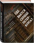 Книга Где бьется сердце Петербурга? Доходные дома в историях и фотографиях