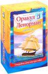 Книга Оракул Ленорман 'Синяя сова' (книга + 36 карт + инструкция)