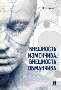 Книга Внешность изменчива, внешность обманчива
