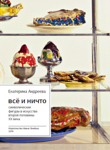 Книга Все и ничто: Символические фигуры в искусстве второй половины 20 века