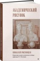 Книга Академический рисунок