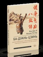 Книга Ба-Дуань-Цзинь. 'Восемь кусков парчи' в свете китайской традиции и внутреннего содержания Чань-Ми-Гун Цигун