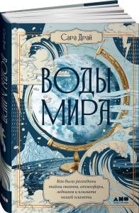 Книга Воды мира. Как были разгаданы тайны океанов, атмосферы, ледников и климата нашей планеты