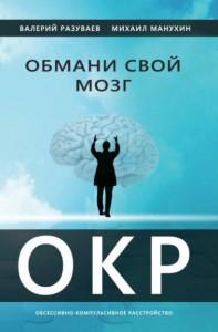 Книга Обмани свой мозг. Обсессивно-компульсивное расстройство