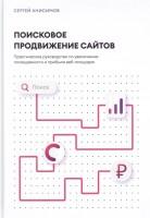 Книга Поисковое продвижение сайтов