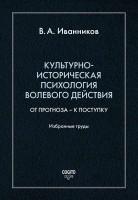 Книга Культурно-историческая психология волевого действия. От прогноза – к поступку. Избранные труды