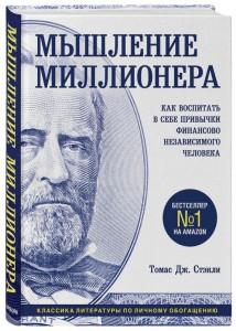 Книга Мышление миллионера