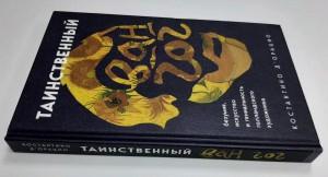 фото страниц Таинственный Ван Гог. Искусство, безумие и гениальность голландского художника #2