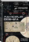 Книга Манускрипт Войнича