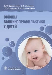 Книга Основы вакцинопрофилактики у детей