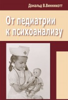 Книга От педиатрии к психоанализу