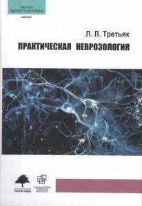 Книга Практична неврозология