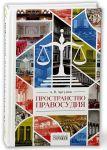 Книга Пространство правосудия