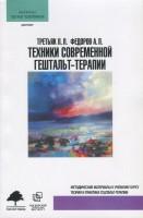 Книга Техники современной гештальт-терапии
