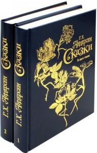 Книга Сказки в двух томах (комплект из 2 книг)
