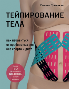 Книга Тейпирование тела. Как избавиться от проблемных зон без спорта и диет