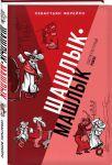 Книга Шашлык-машлык