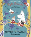 Книга Муми-тролли в джунглях