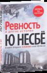 Книга Ревность и другие истории
