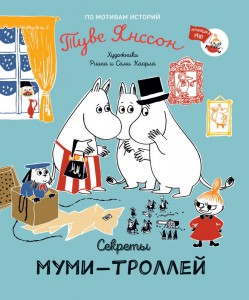 Книга Секреты муми-троллей