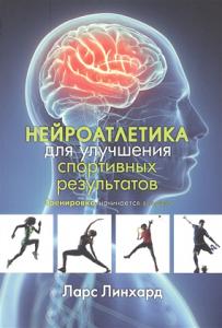 Книга Нейроатлетика для улучшения спортивных результатов. Тренировка начинается в мозге