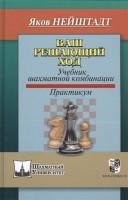 Книга Ваш решающий ход. Учебник шахматной комбинации. Практикум