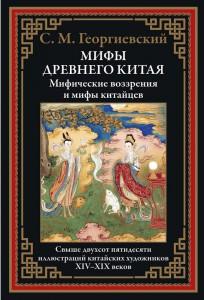 Книга Мифы Древнего Китая. Мифические воззрения и мифы китайцев