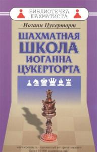 Книга Шахматная школа Иоганна Цукерторта