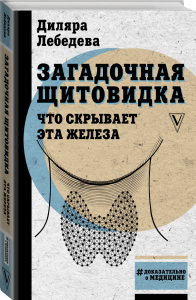 Книга Загадочная щитовидка. Что скрывает эта железа