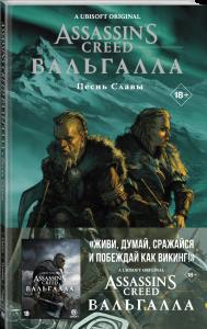 Книга Assassin's Creed. Вальгалла. Песнь Славы
