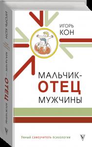 Книга Мальчик - отец мужчины