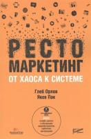 Книга Рестомаркетинг: от хаоса к системе