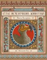 Книга Атлас исчезнувших животных