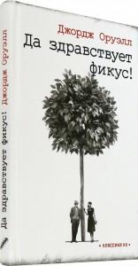 Книга Да здравствует фикус!