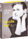 Книга Inside out: моя неидеальная история