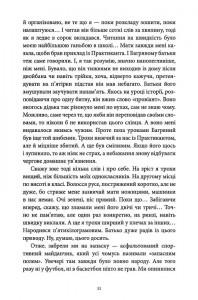 фото страниц 12 унцій любові #8