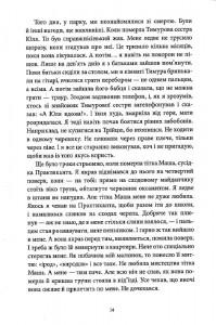фото страниц 12 унцій любові #11
