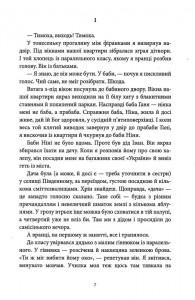 фото страниц 12 унцій любові #4