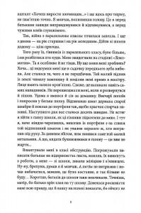 фото страниц 12 унцій любові #5