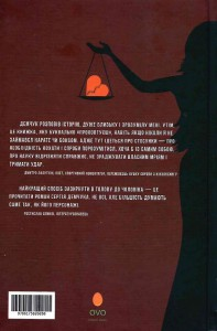 фото страниц 12 унцій любові #12