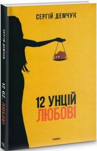Книга 12 унцій любові
