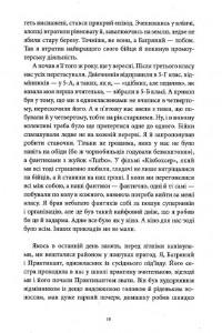 фото страниц 12 унцій любові #7